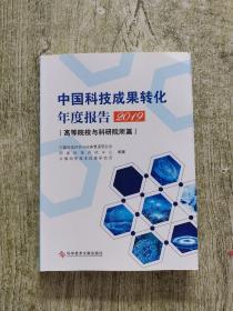 中国科技成果转化年度报告2019(高等院校与科研院所篇)