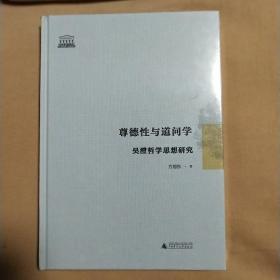 尊德性与道问学:吴澄哲学思想研究