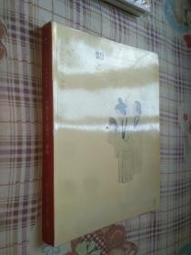 翰海2006年春季拍卖会:中国书画(近现代二)专场