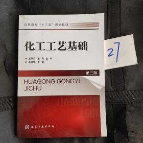 化工工艺基础(王伟武)(第三版)