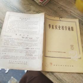 华东农业科学通报  1957   5