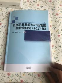 北京职业教育与产业发展契合度研究(2017年)