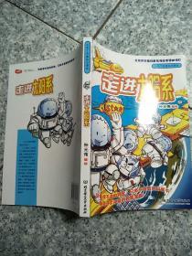 小布丁科普知识漫画:走进太阳系   原版内页干净