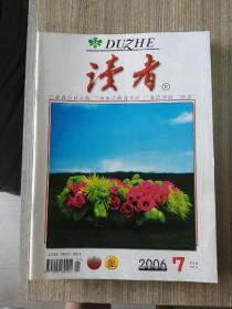 读者 2006年第7期