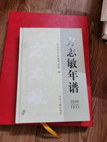 方志敏年谱(1899-1935)
