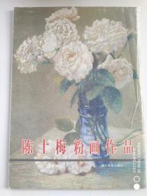 陈十梅粉画作品  12张一套全