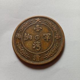 铜钱台湾军饷
