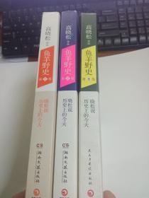鱼羊野史·第1-3卷:晓松说 历史上的今天