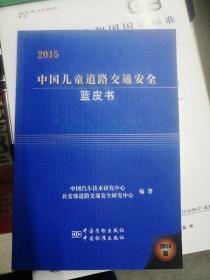 2015中国儿童道路交通安全蓝皮书 9787506678988
