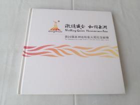 激情盛会和谐亚洲—第16届亚洲运动会火炬纪念邮册