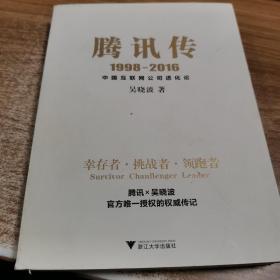 腾讯传1998-2016