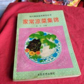 家常凉菜集锦·现代家庭实用烹饪丛书