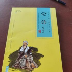 中华传统文化经典读本:论语(节选)
