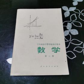 工农业余中等学校高中课本(试用本) 数学 第二册