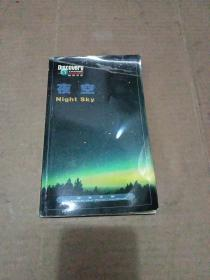 探索书系--夜空(discovery) (全彩色) 封面书角有点打卷