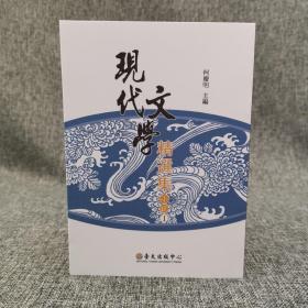 台大出版中心 柯庆明 主编《现代文学精选集:小说I(三版)》