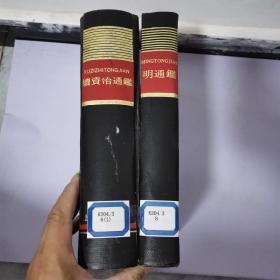《续资治通鉴》《明通鉴》2册合售