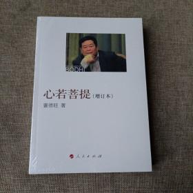 心若菩提(增订本)(平未翻阅)