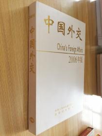 中国外交:2006年版