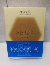 物权法研究(中国文库第二辑 布面精装 仅印500册)