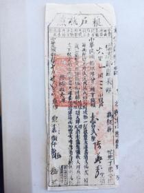 民国19年, 福清县粮户执照
