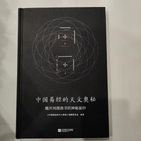 中国易经的天文奥秘 揭开河图洛书的神秘面纱