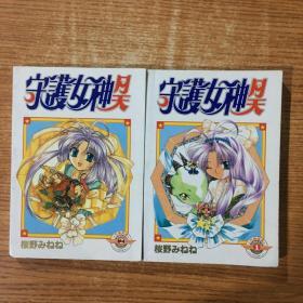 漫画 守护女神月天(全二册)