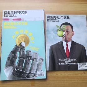 商业周刊(中文版)2017年第6.5.19期合售
