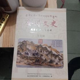 金川文史第五册