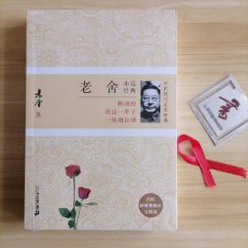 老舍小说经典(平装16开本)~中国现代名家经典丛书