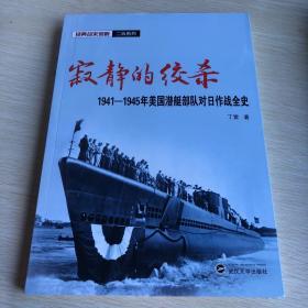 寂静的绞杀——1941-1945年美国潜艇部队对日作战全史