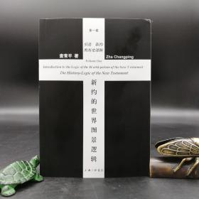 绝版| 新约的世界图景逻辑(第1卷)引论:新约的历史逻辑