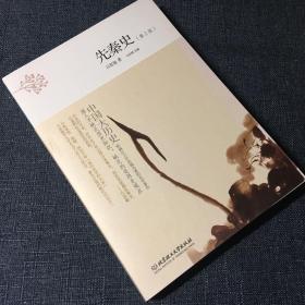 中国大历史——先秦史(第2版)