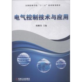 电气控制技术与应用
