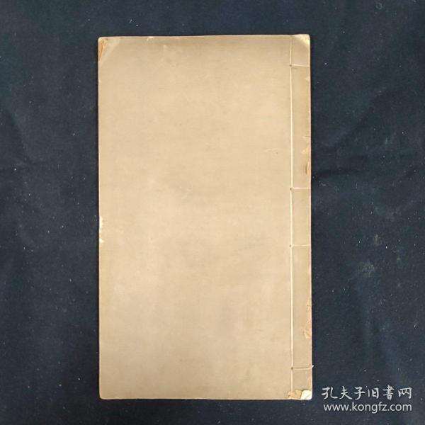 曹太学传 汪士鋐楷书 珂罗版