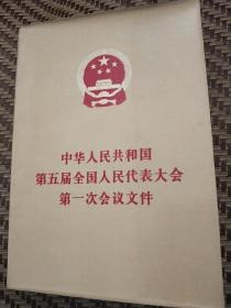 中华人民共和国第五届全国人民代表大会第一次会议文件(压膜本