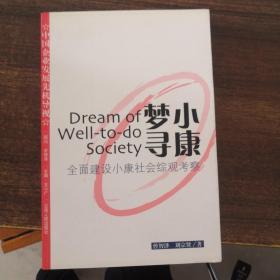 小康梦寻--全面建设小康社会综观考察(曾智泽签赠)
