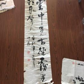 赵中辰书法【136x34厘米】
