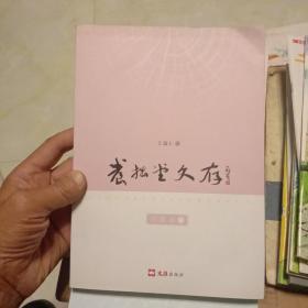 养拙堂文存-诗歌卷(六)(未翻阅)