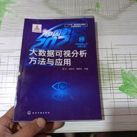 """""""中国制造2025""""出版工程--大数据可视分析方法与应用(书边破损)"""