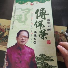 傅佩荣讲座大全(ava)光盘22张