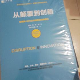 从颠覆到创新:互联网+时代企业转型的经典模式