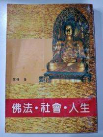 佛法·社会·人生