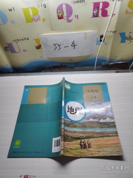 地理. 八年级上册