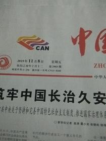 中国审计报2019.11.8