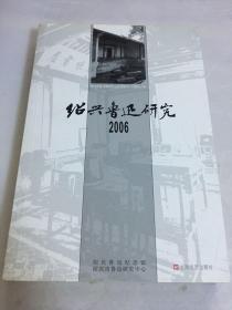 绍兴鲁迅研究 2006