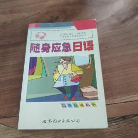 随身应急日语
