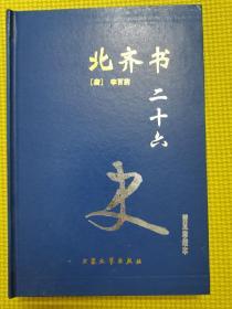 北齐书二十六史