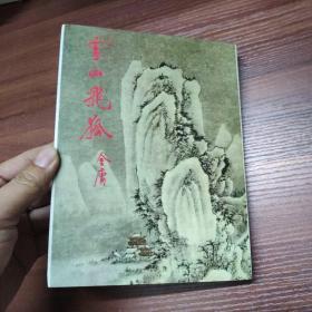 雪山飞狐-金庸-繁体武侠小说