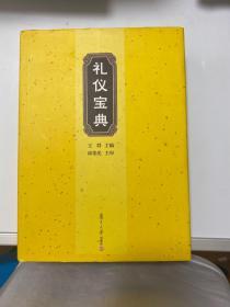 礼仪宝典  【220层】